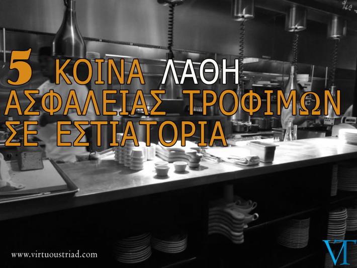 5 Κοινά λάθη στην ασφάλεια τροφίμων σε εστιατόρια