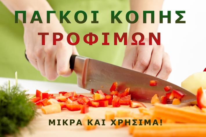 Επιφάνειες κοπής και ασφάλεια τροφίμων!